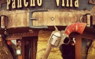 Отзыв о Панчо Вилья (Pancho Villa)