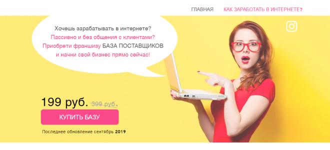 Отзыв о SnabBaza.com