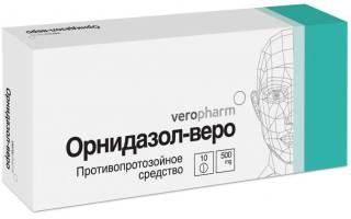 Орнидазол отзывы