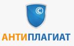Отзыв о Antiplagiatu.ru