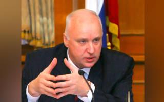 Бастрыкин Александр Иванович отзывы