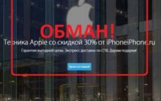 Отзыв о spbiphones.ru интернет