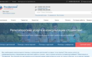 Отзыв о Компания Gosdiplom.su