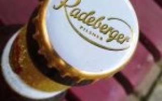 Пиво Radeberger отзывы