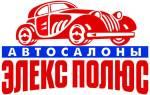 Отзыв об Автопрокат Элекс Полюс