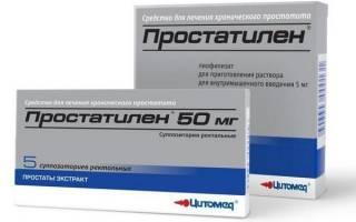 Отзыв о Простатилен