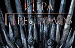 Отзыв об Игра престолов