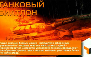 Отзыв о Танковый биатлон 2015